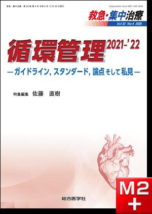 救急・集中治療(32巻4号)循環管理 2021-'22 —ガイドライン,スタンダード,論点そして私見—