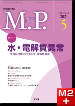 Medical Practice 2021年5月号(38巻5号)水・電解質異常~多様な現場における水・電解質異常