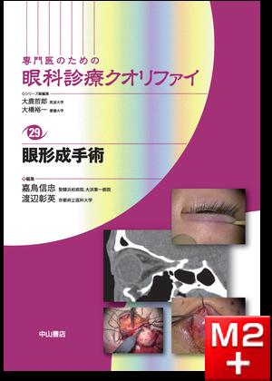 眼形成手術〈専門医のための眼科診療クオリファイ29〉