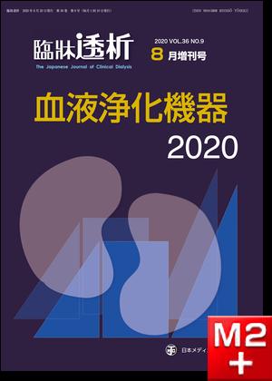 臨牀透析 2020 Vol.36 No.9 増刊号 血液浄化機器2020