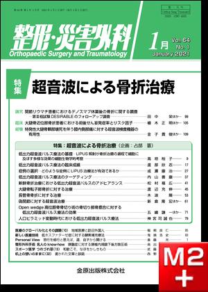 整形・災害外科 2021年1月号 64巻1号 特集 超音波による骨折治療【電子版】