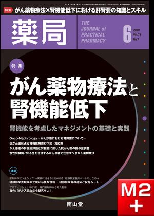 薬局 2020年6月 Vol.71 No.7 がん薬物療法と腎機能低下~腎機能を考慮したマネジメントの基礎と実践
