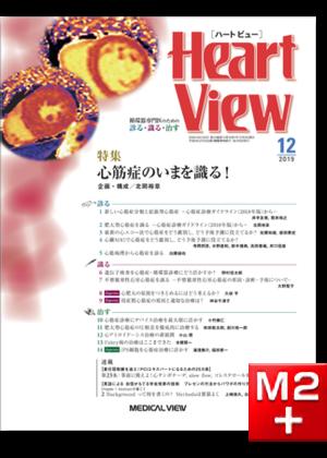 Heart View 2019年12月号 Vol.23 No.13 心筋症のいまを識る!
