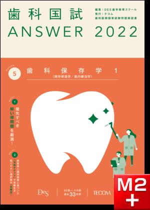 歯科国試ANSWER2022 Vol.5 歯科保存学1(保存修復学/歯内療法学)