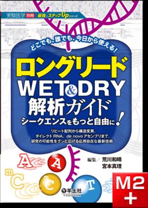 実験医学別冊 最強のステップUPシリーズ ロングリードWET&DRY解析ガイド シークエンスをもっと自由に!