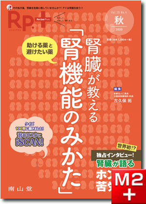 Rp.+レシピプラス 2020年秋号 Vol.19 No.4 腎臓が教える 腎機能のみかた 助ける薬と避けたい薬
