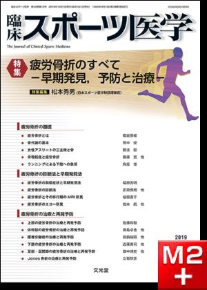 臨床スポーツ医学 2019年12月号(36巻12号)疲労骨折のすべて~早期発見,予防と治療