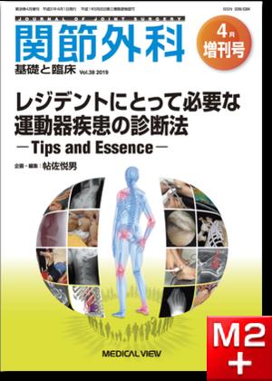 関節外科 2019年4月増刊号  レジデントにとって必要な運動器疾患の診断法 -Tips and Essence-(Vol.38 No.13)