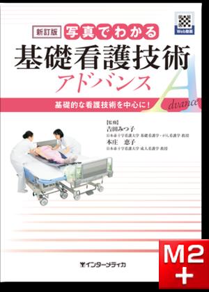新訂版 写真でわかる基礎看護技術 アドバンス