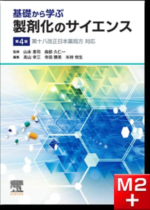 基礎から学ぶ製剤化のサイエンス 第4版