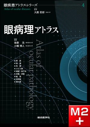 眼疾患アトラスシリーズ 第4巻 眼病理アトラス