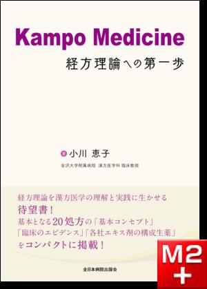Kampo Medicine  経方理論への第一歩