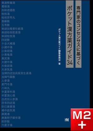専門家のコンセンサスに基づくポケット漢方薬ガイド34