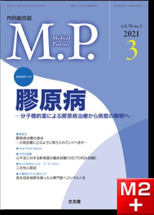 Medical Practice 2021年3月号(38巻3号)膠原病~分子標的薬による膠原病治療から病態の解明へ