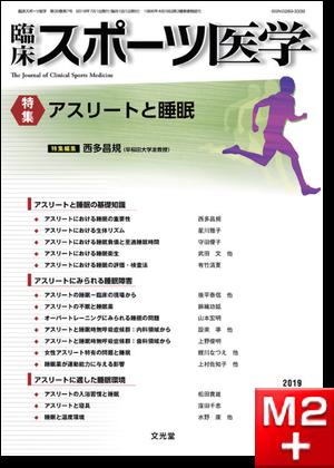 臨床スポーツ医学 2019年7月号(36巻7号)アスリートと睡眠