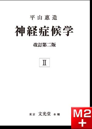 神経症候学 改訂第二版 Ⅱ