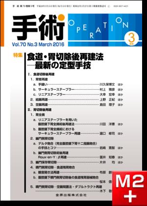 手術 2016年3月号 70巻3号 特集 食道・胃切除後再建法─最新の定型手技【電子版】