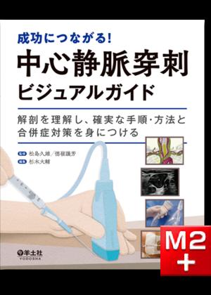 成功につながる!中心静脈穿刺ビジュアルガイド~解剖を理解し、確実な手順・方法と合併症対策を身につける