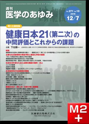 医学のあゆみ271巻10号 健康日本21(第二次)の中間評価とこれからの課題