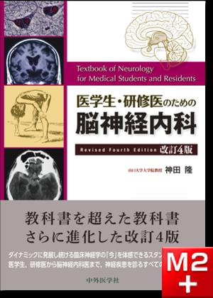 医学生・研修医のための脳神経内科 改訂4版