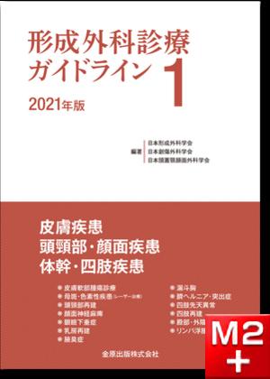 形成外科診療ガイドライン 1 2021年版