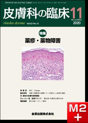 皮膚科の臨床 2020年11月号 62巻12号 特集 薬疹・薬物障害【電子版】