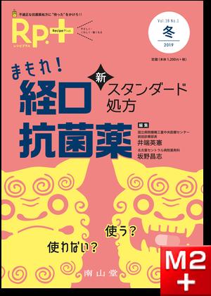 Rp.+レシピプラス 2019年冬号 Vol.18 No.1 まもれ!経口抗菌薬 新スタンダード処方
