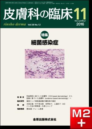 皮膚科の臨床 2016年11月号 58巻12号 特集 細菌感染症【電子版】