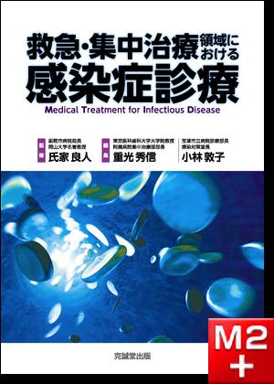 救急・集中治療領域における感染症診療