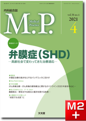 Medical Practice 2021年4月号(38巻4号)弁膜症(SHD)~高齢社会で変わってきた治療適応
