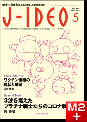 J-IDEO Vol.5 No.3 3波を堪えたプラチナ戦士たちのコロナ戦記