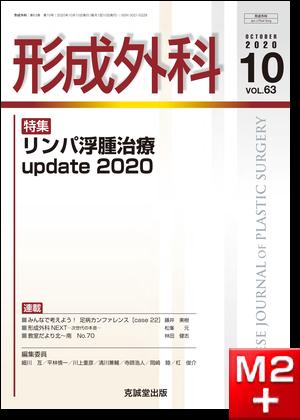 形成外科 2020年10月号【特集】リンパ浮腫治療 update2020