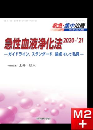 救急・集中治療(32巻2号)急性血液浄化法 2020-'21—ガイドライン,スタンダード,論点そして私見—