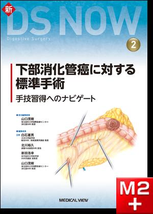 新DS NOW 2 下部消化管癌に対する標準手術