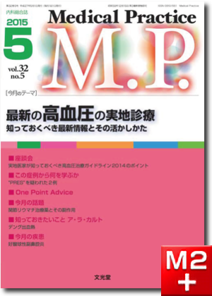 Medical Practice 2015年 5月号(32巻5号)最新の高血圧の実地診療~知っておくべき最新情報とその活かしかた