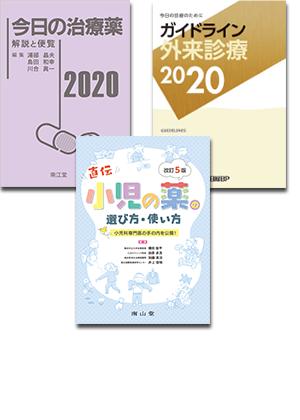 [202005] 新製品-小児の薬・今日・ガイドラインセット