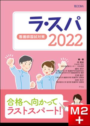 ラ・スパ 2022