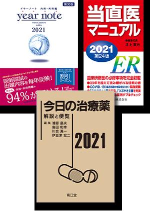 [202104] 今日・当直医・イヤーノートセット