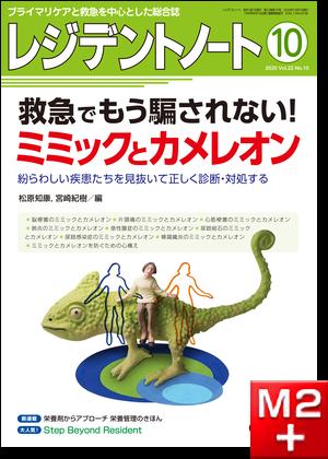 レジデントノート 2020年10月号 Vol.22 No.10 救急でもう騙されない!ミミックとカメレオン