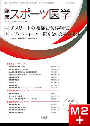 臨床スポーツ医学  2020年9月号(37巻9号) アスリートの腰痛と保存療法~ピットフォールに陥らないための秘訣
