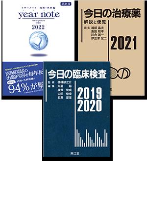 [202105] 医学生必携セット-1