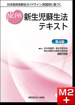 日本版救急蘇生ガイドライン2020に基づく 新生児蘇生法テキスト第4版