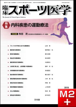 臨床スポーツ医学 2019年4月号(36巻4号)内科疾患の運動療法