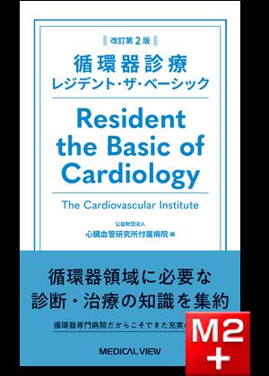 循環器診療レジデント・ザ・ベーシック 改訂第2版