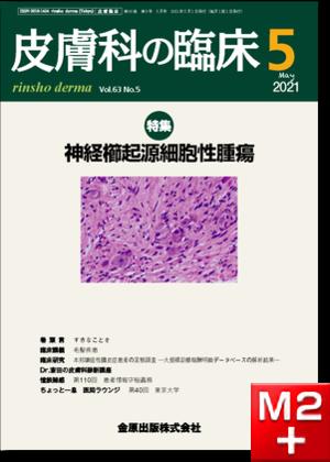 皮膚科の臨床 2021年5月号 63巻5号 特集 神経櫛起源細胞性腫瘍 【電子版】