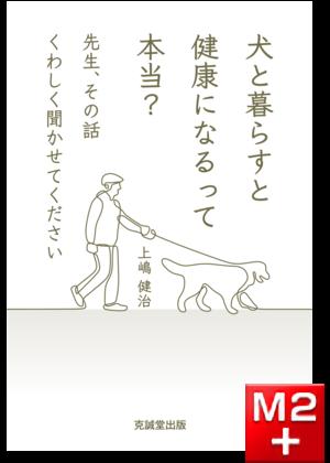犬と暮らすと健康になるって本当?~先生、その話くわしく聞かせてください