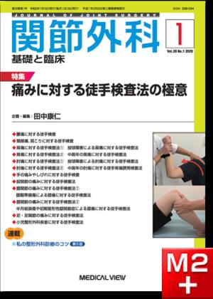 関節外科 2020年1月号 Vol.39 No.1 痛みに対する徒手検査法の極意