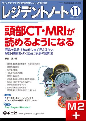 レジデントノート 2020年11月号 Vol.22 No.12 頭部CT・MRIが読めるようになる
