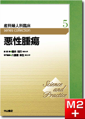 Science and Practice 産科婦人科臨床シリーズ 悪性腫瘍