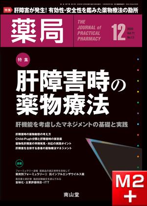薬局 2020年12月 Vol.71 No.13 肝障害時の薬物療法~肝機能を考慮したマネジメントの基礎と実践